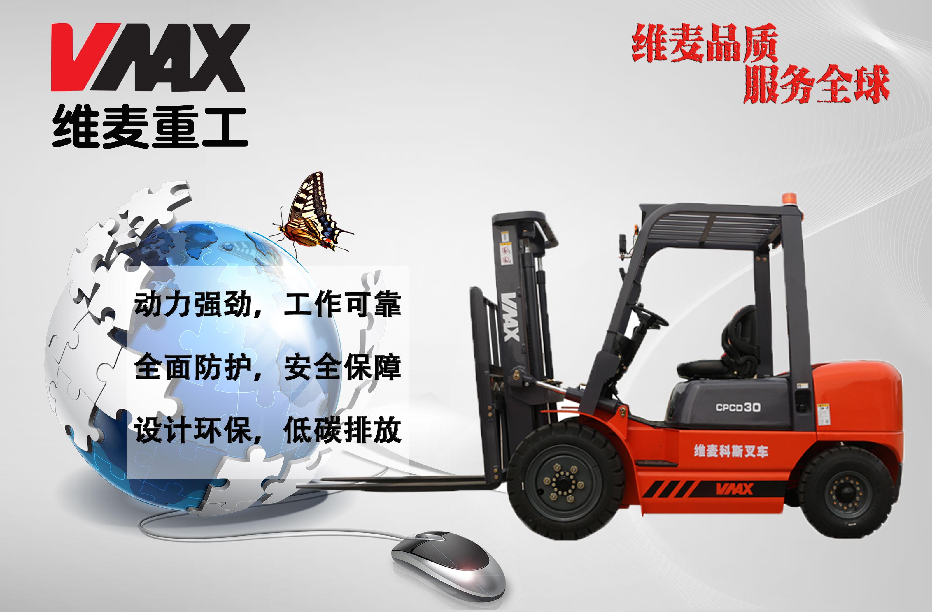 維麥科斯3噸內燃平衡柴油叉車CPCD30